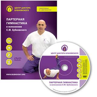 гимнастика бубновского торрент скачать - фото 8